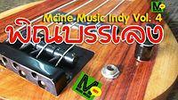 พิณบรรเลง - Mcine Music INDY Vol. 4 (Audio) - YouTube.MP4