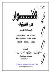 الفصل الثامن والتاسع2009.pdf
