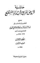 3- حاشية الروض المربع - المجلد الثالث.pdf