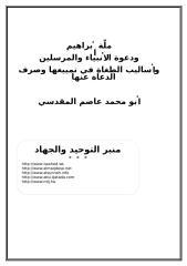 ملة إبراهيم.doc