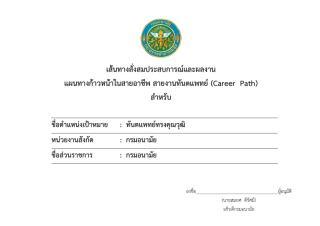 ทันตแพทย์ทรงคุณวุฒิ.pdf