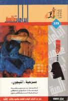 مسرحية آنتجون سلسلة إبداعات عالمية العدد 352.pdf