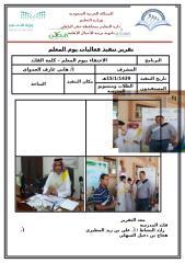 تقرير الاحتفاء بيوم المعلم – كلمة القائد.docx