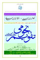 5 Ziqedeh 1428.pdf