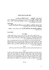 حراء - السيد مصطفي حسين وشركاه المحلة الكبرى 2016.doc