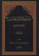 موسوعة الإمام الحسين في الكتاب والسنة ـ ج3 ـ الشيخ محمد الريشهري.pdf