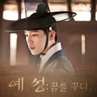 Yesung - Dreaming (Hwajung OST).mp3