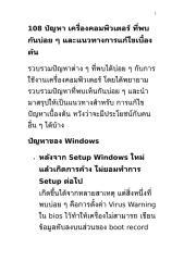 108 ปัญหา เครื่องคอมพิวเตอร์.doc