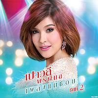 08 สาวเพชรบุรี - เปาวลี พรพิมล.mp3