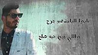 Ammar mjbeel & Rahaf Guitara - namo _ _ عمار مجبل ورهف جيتارا _ ناموا.mp4