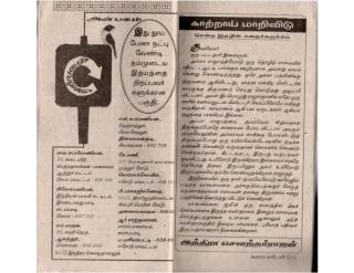 kaatraai  maarividu-indira soundarajan-k3.pdf