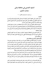 سليمان البكري-المشهد القصصي في محافظة ديالى.pdf
