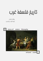 Bertrand_Russell_Taarykhe_Falsafeh_ye_Gharb.pdf