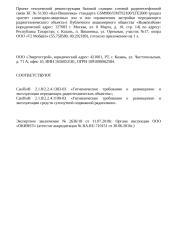 Проект СЭЗ к БС 51303 «Каз-Вишневка».doc