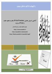 PrintPreview_Print.pdf