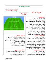 العروبة.docx