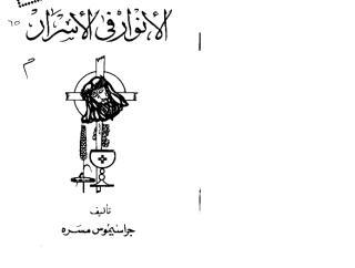 الانوار فى الاسرار -جراسيموس مسرة .pdf