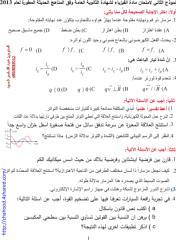 نموذج 2 امتحان فيزياء 2013.pdf