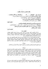 عقد المصري اليوم2015 .doc