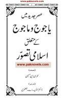 Yajuj O Majuj Kay Mutaaliq Islami Tasawur www.paknovels.com.pdf