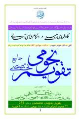 26 Moharram 1429.pdf