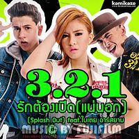 3.2.1 - รักต้องเปิด (แ (1).mp3