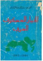 الخيار العسكري العربي - سعد الدين الشاذلي.pdf