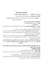 عقد القاهرة للدواجن نهائى 9-2-2016.docx