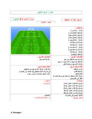 الخليج.pdf