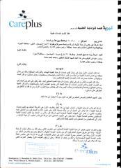 عقد الرواد لتصحيح الأبصار 2016.pdf