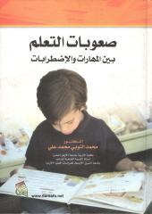 كتاب صعوبات التعلم.pdf