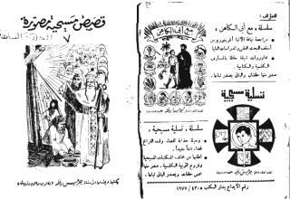 طاعن الصليب الحلقة 7.pdf