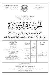 قانون البلدية 11-10.pdf