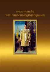 KingBhumibolAdulyadej.pdf