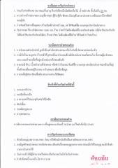 ระเบียบรับฝากของ2.pdf