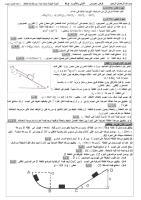 الفرض الثاني  أولى باك   30-12-2014       حول الشغل والطاقة الحركية +التركيز والمحاليل الالكتروليتية                          ذ .عبد الكريم اسبيرو.pdf