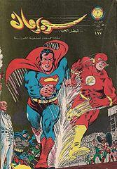 superman187.cbr