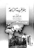 جغرافية الزراعة د.علي هارون.pdf