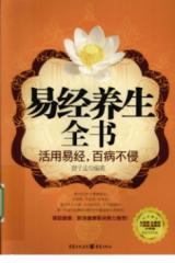 易经养生全书(高清).pdf