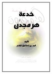 هرمجدون.pdf