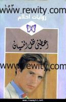 153 أعطني ظل النسيان.pdf
