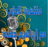010 - وردة الجزائرية -إتحيرت كتير  (تتر النهاية لمسلسل دندش) -  الحلقة 104- 22 مايو 2014 .mp3