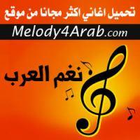 El_Asami_melody4arab.com.mp3