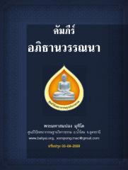 ALL NEW ABHITHANVANNANA (E-book).pdf