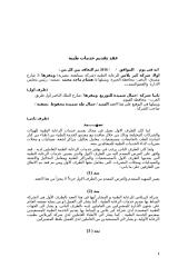 جمال صميدة لبيع المواد الغذائية 2016 2017.doc