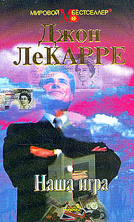 John le Carré (David John Moore Cornwell) #Наша Игра.epub