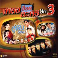04-เพลงฮ็อต ละคร ฮิต 3 - อยากรู้ แต่ไม่อยากถาม-บอม & ลุลา.mp3