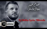 حسام جنيد - موال يا بحر - Hussam Jneed Ya Baher 2015.mp3