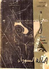 المملكة-السوداء-محمد-خضير-قصص.pdf