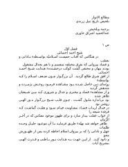 Bahai - Ketab Tarikh-i-Nabil.doc
